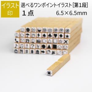 ワンポイントイラスト印 1個 6.5mm×6.5mm 手帳 日記 連絡帳 スタンプ|ep-insho