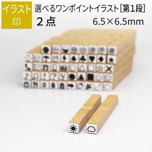 ワンポイントイラスト印 2個 6.5mm×6.5mm 手帳 日記 連絡帳 スタンプ|ep-insho