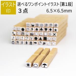 ワンポイントイラスト印 3個 6.5mm×6.5mm 手帳 日記 連絡帳 スタンプ|ep-insho