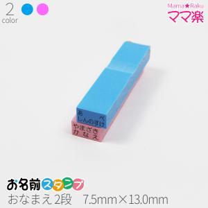 お名前スタンプ(ママ楽)おなまえゴム印単品 おなまえ2段(7.5mm×13.0mm) おなまえスタンプ ゴム印 入園 入学  オーダー|ep-insho