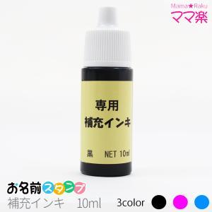 お名前スタンプ 関連用品 どこでもスタンプ用補充インク おなまえスタンプ ゴム印|ep-insho