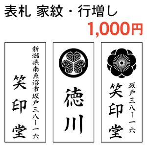 木製表札用 家紋入稿・行増し|ep-insho