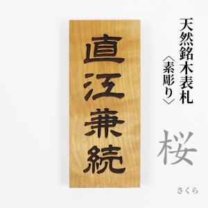 天然の桜(さくら)の木を贅沢に使用した、存在感と風格に溢れる彫刻文字の表札です。厳選された銘木の素材...