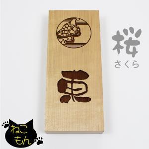 ねこもん 表札 桜 木製 天然木 ネームプレート 戸建 新築 アパート 事務所 ネコ 猫 家紋 オーダー 210mm×88mm×30mm|ep-insho
