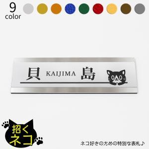 猫の表札 ネームプレート 「招くネコ」 長方形タイプ (大) 長方形ステンレスフレーム付 180×57mm かわいい ネコ ねこ おしゃれ アクリル|ep-insho
