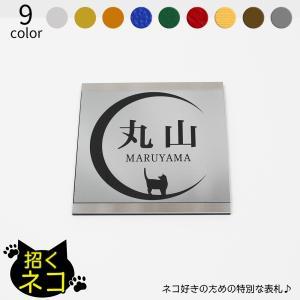 猫の表札 ネームプレート 「招くネコ」 正方形タイプ (小) ステンレスフレーム付 120×120mm かわいい ネコ ねこ シンプル おしゃれ アクリル|ep-insho