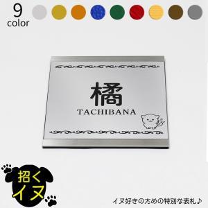 犬の表札 ネームプレート 「招くイヌ」 正方形タイプ (小) ステンレスフレーム付 120×120mm かわいい イヌ いぬ シンプル おしゃれ アクリル|ep-insho