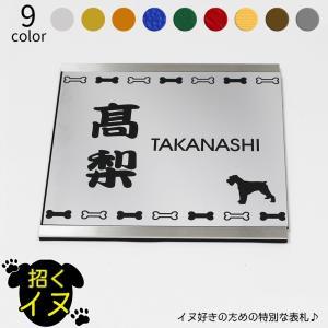 犬の表札 ネームプレート 「招くイヌ」 正方形タイプ (中) ステンレスフレーム付 150×150mm かわいい イヌ いぬ シンプル おしゃれ アクリル|ep-insho