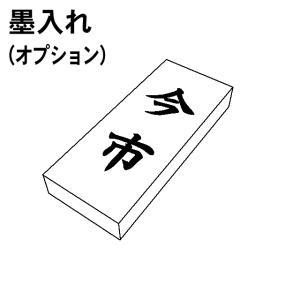 木製表札用 墨入れ オプション【単品購入不可】|ep-insho