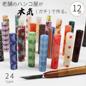 印鑑 Stamps(スタンプス)印鑑 印鑑ケースなし 24色展開 12.0×60mm 銀行印用 認印用 かわいい 送料無料 判子 認め印 子供 女性 可愛い|ep-insho