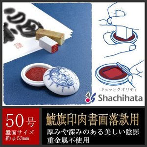 朱肉 鯱旗印肉 書画落款用 50号(ハンコ はんこ 判子 印影)|ep-insho