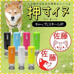 犬のハンコ(押すイヌ)シャチハタタイプのネーム印ジョインティJ9(10mm丸)ゴム印  印鑑 いぬ 動物 かわいい 可愛い 認印 判子 はんこ 送料無料|ep-insho
