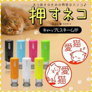 猫のハンコ(押すネコ)シャチハタタイプのネーム印ジョインティJ9(10mm丸)ゴム印  印鑑 ねこ 動物 かわいい 可愛い 認印 判子 はんこ 送料無料|ep-insho