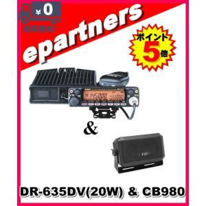 DR-635DV DR635DV & CB980(20/20W) アルインコ FMトランシーバーモービル機|epartners