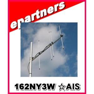 (特別送料込)162NY3W ☆AIS(船舶自動識別信号)受信用アンテナ ナガラ電子工業 epartners