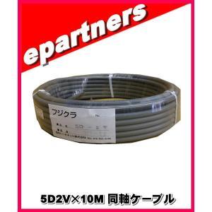 フジクラ 5D2V×10M 同軸ケーブル|epartners