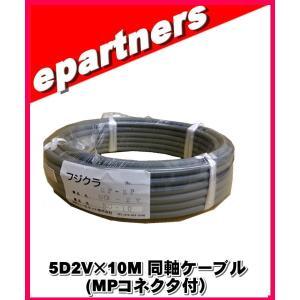 フジクラ 5D2V×10M 同軸ケーブル (MPコネクタ付)|epartners