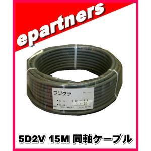 フジクラ 5D2V×15M 同軸ケーブル|epartners