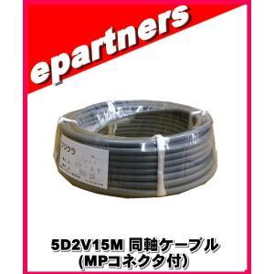 フジクラ 5D2V×15M 同軸ケーブル (MPコネクタ付)|epartners