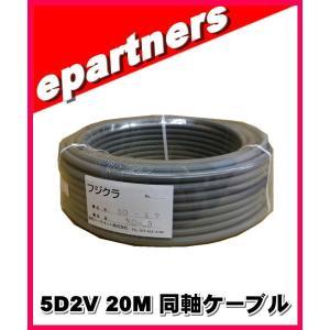 フジクラ 5D2V×20M 同軸ケーブル|epartners