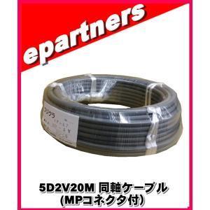 フジクラ 5D2V×20M 同軸ケーブル (MPコネクタ付)|epartners