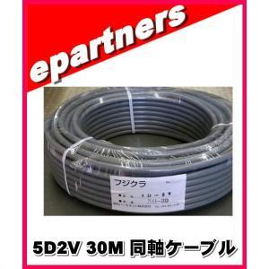 フジクラ 5D2V×30M 同軸ケーブル|epartners