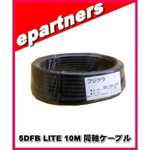 フジクラ 5DFB(LITE)×10M 同軸ケーブル|epartners