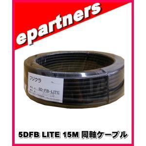 フジクラ 5DFB(LITE)×15M 同軸ケーブル|epartners