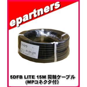 フジクラ 5DFB(LITE)×15M 同軸ケーブル(MPコネクタ付)|epartners