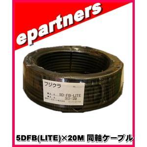 フジクラ 5DFB(LITE)×20M 同軸ケーブル|epartners