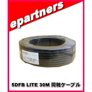 フジクラ 5DFB(LITE)×30M 同軸ケーブル|epartners