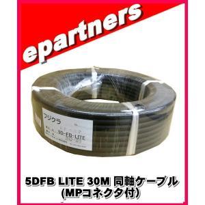 フジクラ 5DFB(LITE)×30M 同軸ケーブル(MPコネクタ付)|epartners