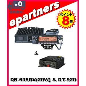 DR-635HV(DR635HV) 50/35W & DT920 (DC-DCコンバータ)  ALINCO アルインコ FMトランシーバーモービル機とDCDCのset|epartners