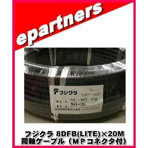 フジクラ 8DFB(LITE)×20M 同軸ケーブル(MPコネクタ付)|epartners