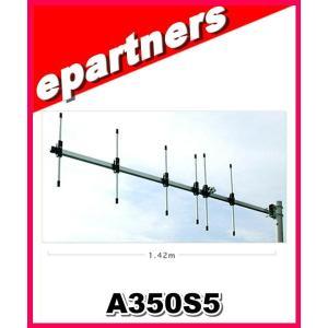 A350S5 A350-S5 351MHzデジタル簡易無線用5エレメント八木アンテナ(基地局用) 第一電波工業(ダイヤモンド)  アンテナ epartners