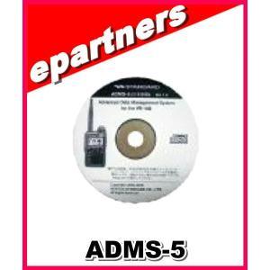 ADMS-5(ADMS5) 八重洲無線 YAESU VR-160用メモリー編集ソフト ケーブル付き|epartners