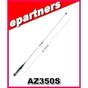 AZ350S AZ-350S 第一電波工業(ダイヤモンド)  アンテナ 351MHz簡易デジタル無線用モービルアンテナ epartners
