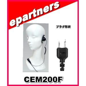 CEM200F (CEM-200F) コメット イヤーループタイプ ヤエス、アイコム、スタンダード、アルインコ