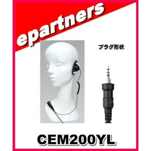 コメット COMET イヤホンマイク CEM200YL(CEM-200YL) スタンダード(VX-6・VX-7)(4Pネジ付き) epartners