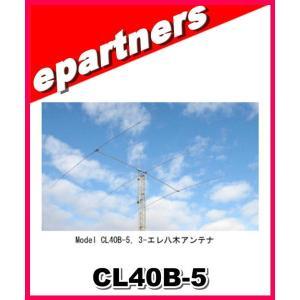 このCY402,CL40B-5は短縮型の高性能八木アンテナです。短縮型は狭帯域型設計にすると高い性能...