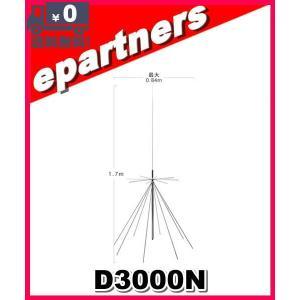 D3000N D-3000 第一電波工業(ダイヤモンド)  スーパーディスコーンアンテナ (固定局用...