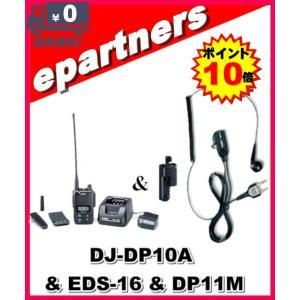 DJ-DP10A(DJDP10A) & EDS-16(マイクアダプタ) & DP11M(第一電波工業、EM-14M同等品) のセット ALINCO アルインコ|epartners