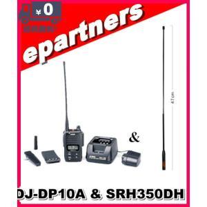 DJ-DP10A(DJDP10A) & SRH350DH(第一電波工業、アンテナ) ALINCO アルインコ|epartners