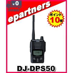 DJ-DPS50(DJDPS50) 5W  ALINCO アルインコ (351MHz)  デジタル簡易無線・登録局  他社機通信可能|epartners