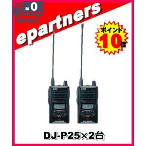 アルインコ トランシーバー DJ-P25 DJP25×2set インカム 同時通話27ch 交互通話20ch対応 インカム 特定小電力トランシーバー ALINCO|epartners