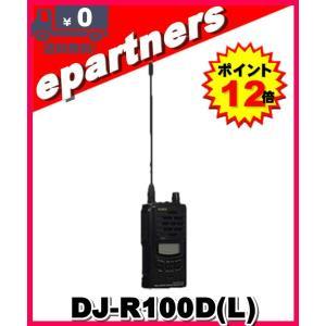 アルインコ トランシーバー DJ-R100D(L) DJR100D(L) インカム 特定小電力トランシーバー 同時通話 ALINCO|epartners