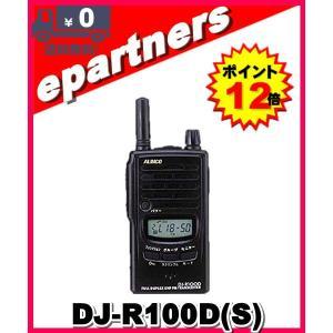 アルインコ トランシーバー DJ-R100D(S) DJR100D(S) インカム 特定小電力トランシーバー 同時通話 ALINCO|epartners