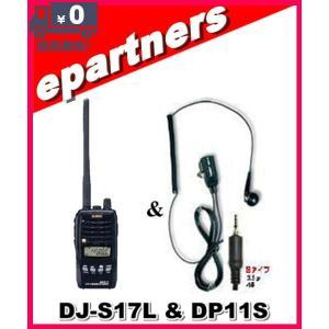 DJ-S17L(DJS17L) & DP-11S(第一電波工業、EM14S同等) アルインコ ALINCO 144MHz FMトランシーバー 5W|epartners