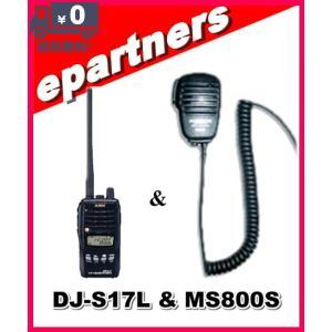 DJ-S17L(DJS17L) & MS800Sスピーカーマイクのセット  アルインコ ALINCO 144MHz FMトランシーバー 5W|epartners