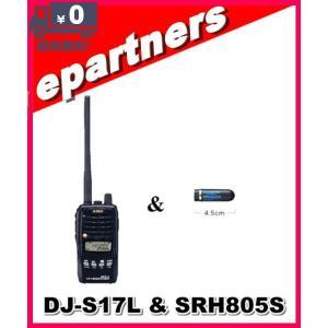 DJ-S17L(DJS17L) & SRH805S   アルインコ 144MHz FMトランシーバー 5W|epartners